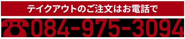 テイクアウト 注文の電話番号